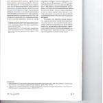 Общие положения оспаривания неиндивидуализированных администрати 006