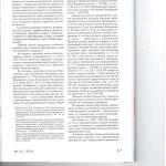 О некоторых вопросах разграничения подведомственности 002