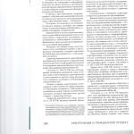 О некоторых вопросах разграничения подведомственности 003
