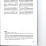 О некоторых вопросах разграничения подведомственности 004