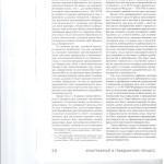 О необходимости решения арбитражного суда для установления факта 003