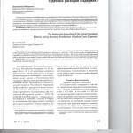 Понятие и учет фактического процессуального поведения при взыска 001