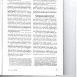 Понятие и учет фактического процессуального поведения при взыска 003