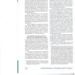 Понятие и учет фактического процессуального поведения при взыска 004