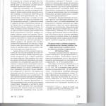 Понятие и учет фактического процессуального поведения при взыска 005