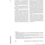 Понятие и учет фактического процессуального поведения при взыска 006