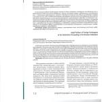 Правовое положение иностранных участников арбитражного процесса 001