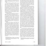 Правовое положение иностранных участников арбитражного процесса 002