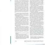 Правовое положение иностранных участников арбитражного процесса 003