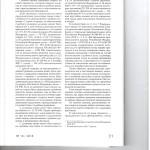 Процессуальные средства оптимизации порядка привлечения должника 002