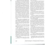 Процессуальные средства оптимизации порядка привлечения должника 003