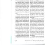 Процессуальные средства оптимизации порядка привлечения должника 005