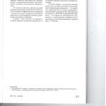 Процессуальные средства оптимизации порядка привлечения должника 006