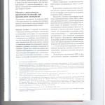 Психофизиологическая экспертиза с применением полиграфа хаос и е 002