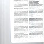 Психофизиологическая экспертиза с применением полиграфа хаос и е 003