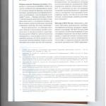 Психофизиологическая экспертиза с применением полиграфа хаос и е 004