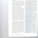 Психофизиологическая экспертиза с применением полиграфа хаос и е 005
