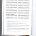 Психофизиологическая экспертиза с применением полиграфа хаос и е 006