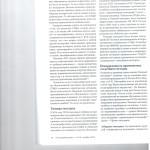 Психофизиологическая экспертиза с применением полиграфа хаос и е 007