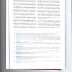 Психофизиологическая экспертиза с применением полиграфа хаос и е 008