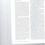 Психофизиологическая экспертиза с применением полиграфа хаос и е 009