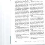 Рассмотрение арбитражным судом дел о банкротстве с участием неск 003