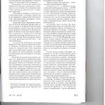 Рассмотрение арбитражным судом дел о банкротстве с участием неск 004