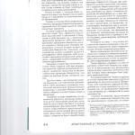 Рассмотрение арбитражным судом дел о банкротстве с участием неск 005