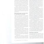 Ухудшение положения осужденного в кассационном порядке необоснов 005
