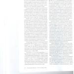Ухудшение положения осужденного в кассационном порядке необоснов 009