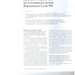 Дайлжест практики по уголовным делам ВС РФ 001