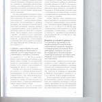 Дайлжест практики по уголовным делам ВС РФ 002