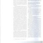 Дайлжест практики по уголовным делам ВС РФ 003