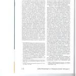Влияние частноправовых и публично-правовых начал на формирование 002
