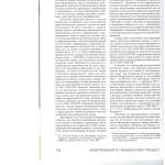 Влияние частноправовых и публично-правовых начал на формирование 004