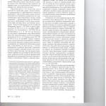 Меры по обеспечению иска и принцип равенства сторон в гражданско 002