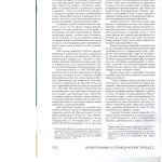 Меры по обеспечению иска и принцип равенства сторон в гражданско 003