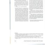Меры по обеспечению иска и принцип равенства сторон в гражданско 005