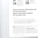 Неисполнение обязанностей по воспитанию новая трактовка нормы УК 001