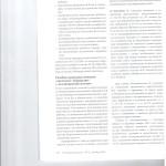 Неисполнение обязанностей по воспитанию новая трактовка нормы УК 003