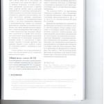 Неисполнение обязанностей по воспитанию новая трактовка нормы УК 004