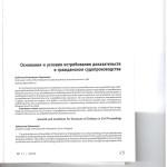 Основания и условия истребования доказательств в гражданском суд 001