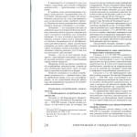 Основания и условия истребования доказательств в гражданском суд 002