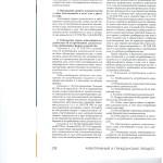 Основания и условия истребования доказательств в гражданском суд 004