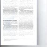 Преступления в сфере ЖКХ квалификация и возмещение вреда 002