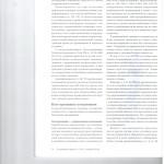 Преступления в сфере ЖКХ квалификация и возмещение вреда 003