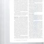 Преступления в сфере ЖКХ квалификация и возмещение вреда 005