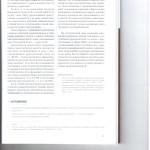 Преступления в сфере ЖКХ квалификация и возмещение вреда 006