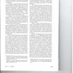 Проблемы применения последствий недействительности торгов по реа 002