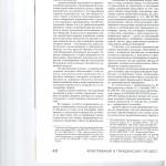Проблемы применения последствий недействительности торгов по реа 003
